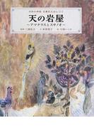 日本の神話古事記えほん 2 天の岩屋
