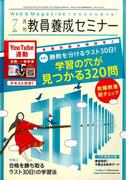 教員養成セミナー 2016年 07月号 [雑誌]