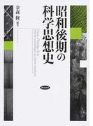 昭和後期の科学思想史