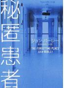 秘匿患者 (ハーパーBOOKS)(ハーパーBOOKS)