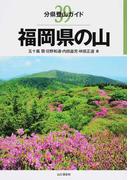 福岡県の山