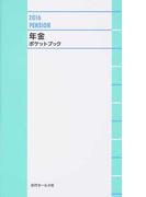 年金ポケットブック 2016