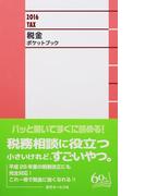 税金ポケットブック 2016