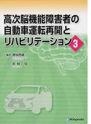 高次脳機能障害者の自動車運転再開とリハビリテーション 3
