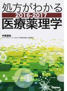 処方がわかる医療薬理学 2016−2017