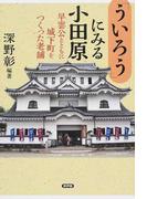 「ういろう」にみる小田原 早雲公とともに城下町をつくった老舗