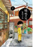 【全1-2セット】臆病の穴(少年チャンピオンコミックス・タップ!)
