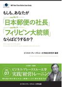 BBTリアルタイム・オンライン・ケーススタディ Vol.7(もしも、あなたが「日本郵便の社長」「フィリピン大統領」ならばどうするか?)