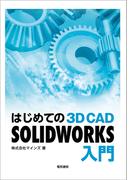 はじめての3DCAD SOLIDWORKS入門
