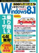 500円(+税)ではじめる! いますぐマスターWindows8.1