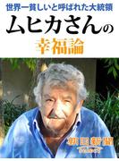 ムヒカさんの幸福論 世界一貧しいと呼ばれた大統領(朝日新聞デジタルSELECT)