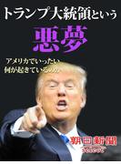 トランプ大統領という悪夢 アメリカでいったい何が起きているのか(朝日新聞デジタルSELECT)