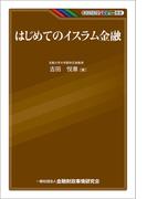 はじめてのイスラム金融(KINZAIバリュー叢書)