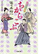 あきんど百譚 : 4 ちからこぶ(双葉文庫)