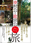幸村公と政宗公 ゆかりめぐり旅