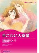 動物たちが結んだ絆 テーマセット vol.3(ハーレクインコミックス)