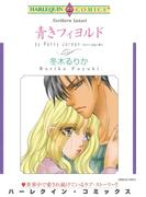 島国での熱いロマンス テーマセット vol.1(ハーレクインコミックス)
