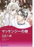 ハダカのロマンス テーマセット vol.1(ハーレクインコミックス)