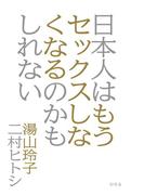 日本人はもうセックスしなくなるのかもしれない(幻冬舎単行本)