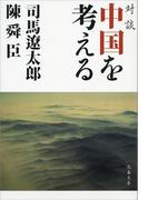 対談 中国を考える(文春文庫)