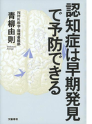 認知症は早期発見で予防できる(文春e-book)