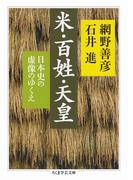 米・百姓・天皇 ──日本史の虚像のゆくえ(ちくま学芸文庫)