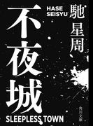 【期間限定価格】不夜城(角川文庫)