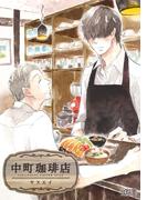 中町珈琲店 3杯目(MIKE+comics)