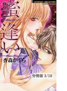 カレとS×Mな関係 1(バンブーコミックス 恋愛天国☆恋パラコレクション)