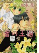 蜜の王国 2巻(花音コミックス)