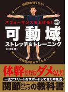 【期間限定価格】パフォーマンスを上げる! DVD可動域ストレッチ&トレーニング【DVD無しバージョン】