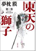 【全1-4セット】東天の獅子 天の巻・嘉納流柔術(双葉文庫)