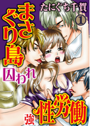 人気のコミックスが1巻無料!