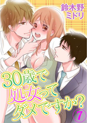 30歳で処女ってダメですか? 7巻(いけない愛恋)
