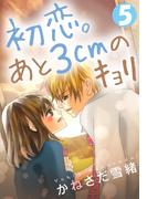 初恋。あと3cmのキョリ 5巻(いけない愛恋)