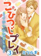 こひつじプレイ~イジワルな愛し方~ 3巻(いけない愛恋)