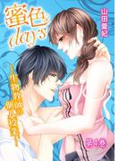 蜜色days-生物教師の個人授業- 4巻