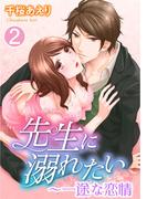 先生に溺れたい~一途な恋情(2)(いけない愛恋)