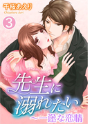 先生に溺れたい~一途な恋情(3)(いけない愛恋)
