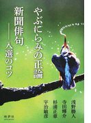 やぶにらみの正論/新聞俳句−入選のコツ (JIHYO BOOKS)