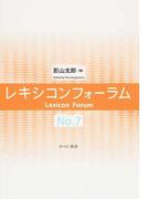 レキシコンフォーラム No.7