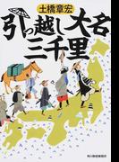 引っ越し大名三千里 (ハルキ文庫 時代小説文庫)(ハルキ文庫)