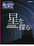 星と宇宙がわかる本 学校の理科から最新の話題まで! 3 星を探る