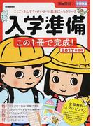 入学準備この1冊で完成! 5〜6歳 こくご・さんすう・せいかつ基本ばっちりワーク 2017年度版