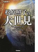 松原照子の大世見 「不思議な世界の方々」から教えてもらった本当の歴史と未来予言 (MU SUPER MYSTERY BOOKS)(ムー・スーパーミステリー・ブックス)