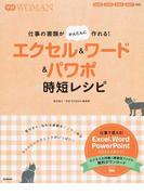 エクセル&ワード&パワポの時短レシピ 仕事の書類がかんたんに作れる! (学研WOMAN)(学研WOMAN)