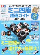 ミニ四駆超速ガイド 2016−2017