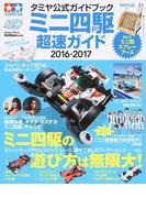 ミニ四駆超速ガイド 2016−2017 (Gakken Mook タミヤ公式ガイドブック ミニ四駆超速SERIES)(学研MOOK)