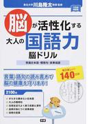 脳が活性化する大人の国語力脳ドリル 常識日本語・慣用句・故事成語 毎日楽しい!140日分 (元気脳練習帳)