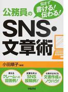 公務員のSNS・文章術 悩まず書ける!伝わる!